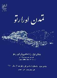 تمدن اورارتو -  بوریس پیوتروفسکی - حمید خطیب شهیدی