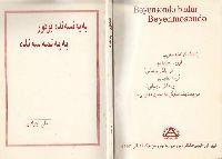 Bəyənsəndə Budur Bəyənməsəndə - Əli Cavadpur - Əbcəd – 1372-6 – 112s