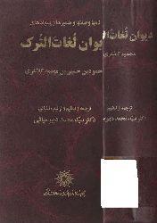 Divani Luğatittürk- Mahmid Qaşqaylı -Debir Seyaqi-Türk Fars- 1146