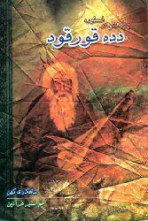 PEJHUHEŞI DER USTUREYI DEDE QURQUD  - Cavanshir Ferazin