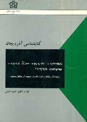 کتابشناسی آذربایجان – نجیبه افنانی - KITABŞINASI AZERBAYCAN - Necibe Efnani