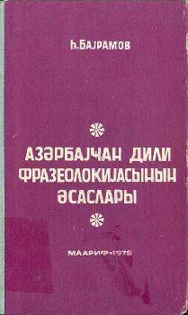 Azerbaycan Türkcesinin Fırazeoloji Esaslari –H-Bayramov - Baki - 1978 - Kiril - 175 - s