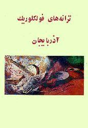 آذربایجان خلق ترانه لری – داود محمد بئی اوف - منیژه علیپور - AZERBAYCAN XALQ TERANELERI - Davud Memmedbeyov