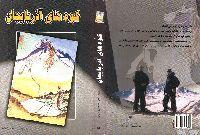 Azebaycan Daghları-Semed Çaylı-Hesen Endaçe-Farsca-1388-471s