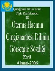 Qazağıstan Tarixi-III-Ötemiş Hacının Çingiznamesi Dilinin Görsetgic Sözdiği