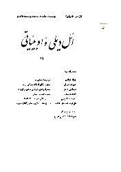 El Dili ve Edebiyati-17-Behzad Behzadi-Ebced Turuz-65s