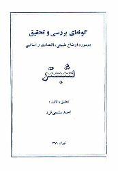شبستر – احمد سلیمی فرد - ŞEBISTER - Ehmed Selimi Ferd