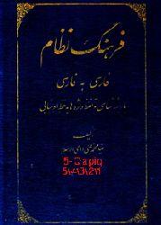 Ferhengi Nizam -1-2-3-4-5- Farsca - Farsca - Ba Rişeşinasi - Seyyid Məhəmməd Əli Daiyul Islam - Farscanın Sanskrit Kökü - Daniş - 1313 – Hind