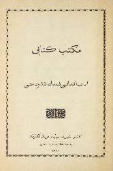 Mekteb Kitabı-A.B.Kitabının Tedrici-1-Qaşğar-Ebced-1920-54s