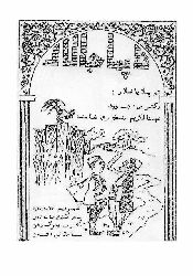 Tapmacalar-Toplayanlar-Salamullah Cavid-Ebdulkerim Menzuriyi Xamne-Ebced-1358-138s