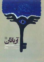 آرباتان – محمدرضا لوایی - ARBATAN - Mehemmedriza Levayi