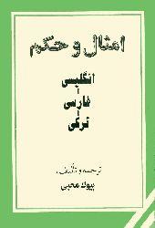 Emsalo Hikem-Ingilisi Farsi-Türki-Böyük Mühibbi-Ebced-170s