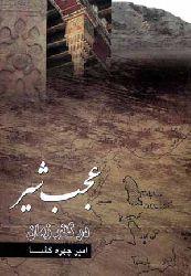عجبشیر در گذرگاه تاریخ - آمیر چهره گشا - ACABŞIR DER QUZERQAHI TARIX-1289 - Amir Çehrequşa