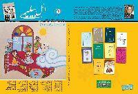 El Bilimi Dergisi-087-088-Uşaq Ve Folklor-Özel Sayı-Ağlar Güler-Gülen Ayları-Ebced-Tebriz-1396-229s