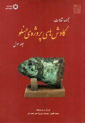 کاوشهای پروژه حسنلو - صمد علیون - علی صدرایی 2 جلد - KAVUŞHAYI PIROJEYE HASANLU - Semed Aliyyun - Ali Sedrayi