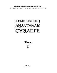 Татаr Dilinin Izahlı Luğatı-3-2017-744s