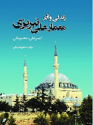 Satışda -Zendegi Ve Asari Memar Eli Tebrizi-Mahmud Qurbani-Farsca-Tebriz-1399-202s