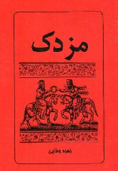 مزدک- زهره وفایی -  MEZDEK- Zöhre Vafayi