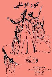 Koroğlu-Toplayan- Himmet Elizade Ebce-Baki 1941-173s