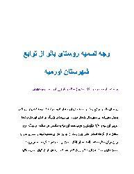 Ballu Kendinin Kökü-Ferhad Cavadi Farsca-15s