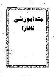 Nağara Oğrenme Metodu-Partitur-Fars 17s