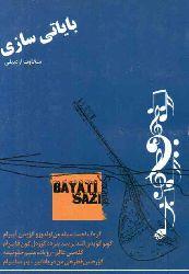 بایاتی سازی سخاوت اردبیللی - عزیزی - BAYATI SAZI - Saxavet Ardabilli - Azizi