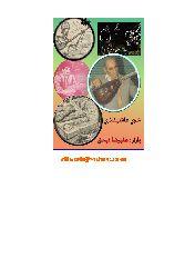 Xoy Asıqları-Alireza Ziheq