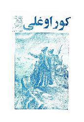 Koroğlu Dergisi-1-2-3-1358-ebced