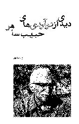 دیدی از نوآوری های حبیب ساهر - ح.صدیق-Didi Əz Noavərihaye Həbib Saher-Sediq-Düzgün