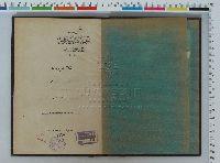 Bextiyarname-Mustafa Rehmi 1339-11s