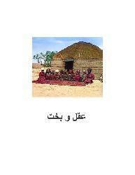 Ağıl Ile Baxt-Türkmence-Mehemmed Almas-Ebced-2020-85s