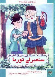 سئحیرلی توربا  - فاطمه میر حسن پور - Sehirli Torba - Fatime Mirhesenpur