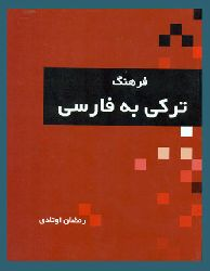 Ferhengi Türki-Farsi
