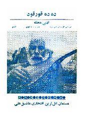 Dede_Qorqud_Dergisi-01-12-Ebced-1357-1360
