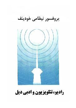 رادیو، تلوزیون و ادبی دیل – نیظامی خودیئف - Radio, Televizion Və Ədəbi Dil - Nizami Xudiyev