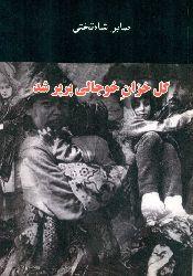گل خزان خوجالی پرپر شد - صابر شاه تختی