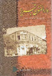 دارالفنون تبریز دومین مرکز آموزش عالی ایران - صمد سرداری نیا - DARILFINUNI TEBRIZ - Semed Serdarniya - Fars-Ebced - Qaynaq-turklib - Tebriz-1382
