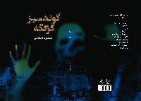 Güneşsiz Kölge-Mesud Islami-2007-149s