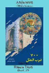 Atalarsözü-700 Zerbilmesel-Türki-Farsi
