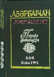 Azerbaycan Poezya Almanaği