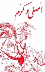 اصلی ایله کَرم حکایَتی - سیروس قمری - ASLI ILE KEREM HIKAYETI - Sirus Qamari