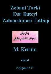 Zebani Türki Der Buteyi Zebanşinasi Tetbiqi