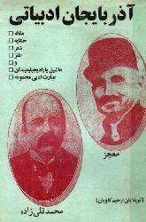 آزربایجان ادبیاتی - رحیم کاویان - AZERBAYCAN EDEBIYATI TOPLAYAN - Rehim Kaviyan