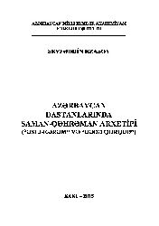 Azerbaycan Destanlarında Şaman-Qehreman Arxetipi-Esli-Kerem Ve Dede Qorqud-Seyfetdin Rzasoy- Baki-2015-436s