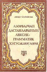 Azerbaycan Dastanlarının Leksik-Qramatik Xususiyyetleri-Aida Salahlı-1995-113s