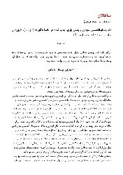Sağalan-Osmani-Tarixde Belgesel-Qudret Ebulheseni Sehlan-Celil Yari-Farsca-2021-24s