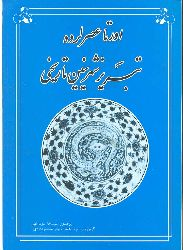 Orta əsrlərdə Təbriz Şəhrinin Tarixi - Seydağa Ovnullahi – çev-pərviz Himmetcu Mahmidabadi - tebriz 1385 - ebced - 293 s