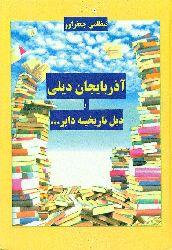 Azerbaycan Dili Ve Dil Tarixine Dayir - Nizami Ceferov