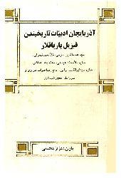 Azerbaycan Edebiyat tarixinden Qizil Yarpaqlar Eziz Möhsini-ebced