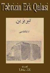 Tebriz-Erk Qalası-Balaş Azeroğlu-Sesli Şiir